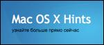 macosxhints.ru