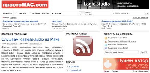 РЕКЛАМА: Mac-блог ProstoMac