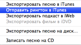 iphone-ringtone-export.png