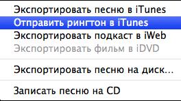 iphone-ringtone-export.png