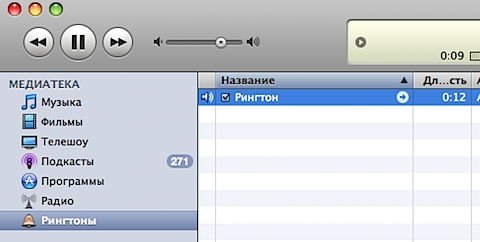 iphone-ringtone-result.png
