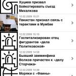 Рунет идет на iPhone: свои программы представили Коммерсант, Яндекс и Вконтакте