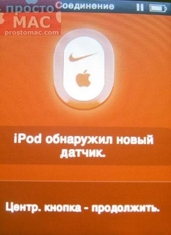 nike-ipod-menu-install.jpg