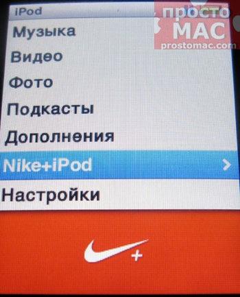 nike-ipod-menu.jpg