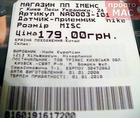 nike-plus-price.jpg
