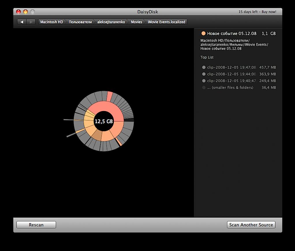 Програмку для чистки мусора ipad