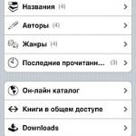 Читалки электронных книг для iPhone