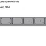 Настройки системы через медиа-клавиши
