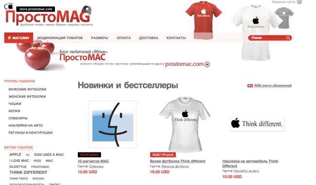 Футболки Apple и атрибутика Mac