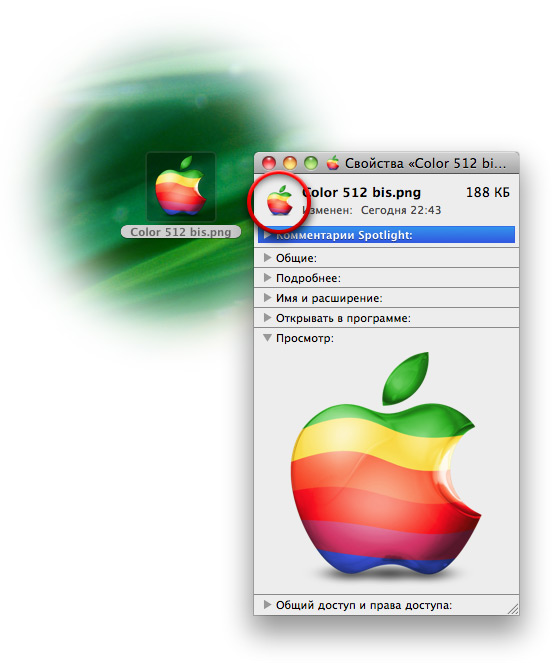 Обработанный PNG-файл с готовой иконкой.