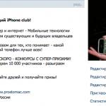 Группа вКонтакте для пользователей iPhone