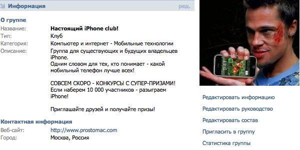 iphone-club