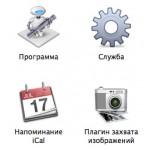 Automator — советы по применению