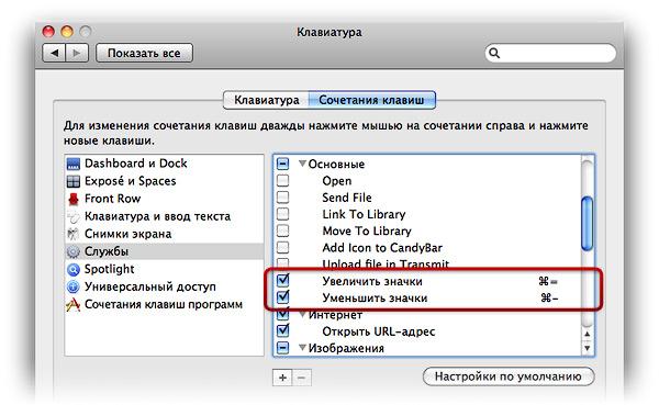 Назначение службам клавиатурных сокращений.