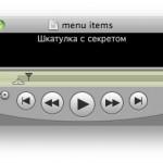 Создание меню навигации в видеофайлах