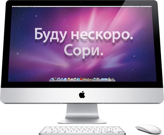 """iMac 27"""" — пришествие откладывается"""