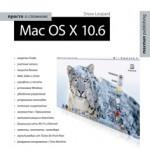 «Просто о сложном: Mac OS X 10.6» — правильная книга о Snow Leopard