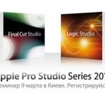 9 марта состоится семинар Apple Pro Tech Tour 2010