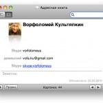 ПростоFACT. Добавление Skype-контактов в «Адресную книгу»
