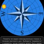 «Планеты»: Звездное небо на iPhone