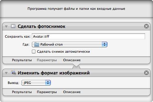 программка для аватарок: