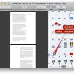 ПростоFACT. Переход между PDF-файлами в одном окне «Просмотра»
