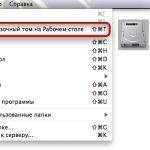 ПростоFACT: Быстрый выбор загрузочного тома на рабочем столе