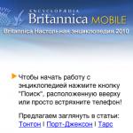 Britannica: Знаменитая энциклопедия на iPhone