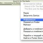 ПростоFACT. Контекстное поле инфотабло iTunes 10