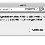 ПростоFACT. Быстрое выключение режима приватности в Safari 5