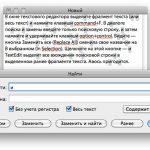 ПростоFACT. Поиск в TextEdit всех вхождений поисковой строки