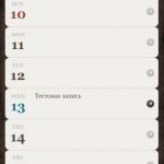 Today Is для iPhone: Что там у нас сегодня?