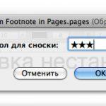 Pages: Вставка нестандартной сноски