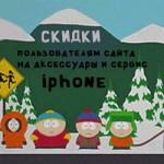 Программа «Купи Слона»: скидки на технику Apple, аксессуары и ремонт