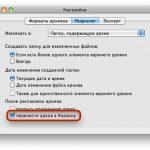 The Unarchiver: Автоматическое удаление архивов