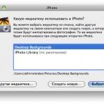iPhoto: Создание альтернативных фотоколлекций