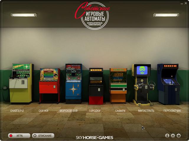 Все про игровые автоматы казино вильям хилл видео