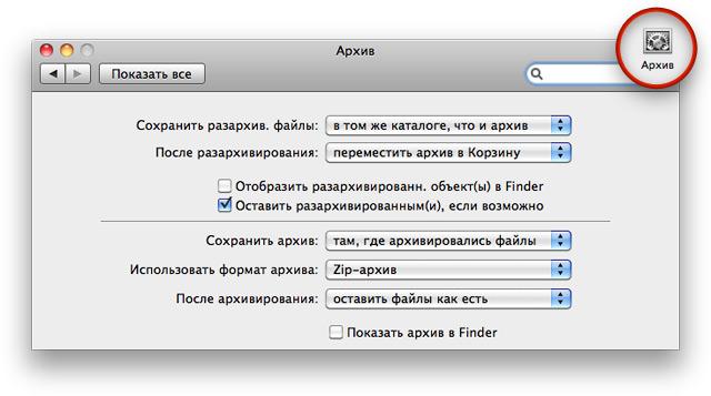 Скрытые параметры штатного архиватора Mac OS X.