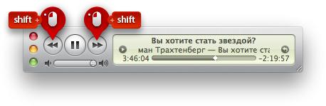 Щелчки на кнопках прокрутки с клавишами shift.
