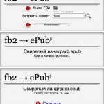 iBooks: Быстрая конвертация FB2 в ePub