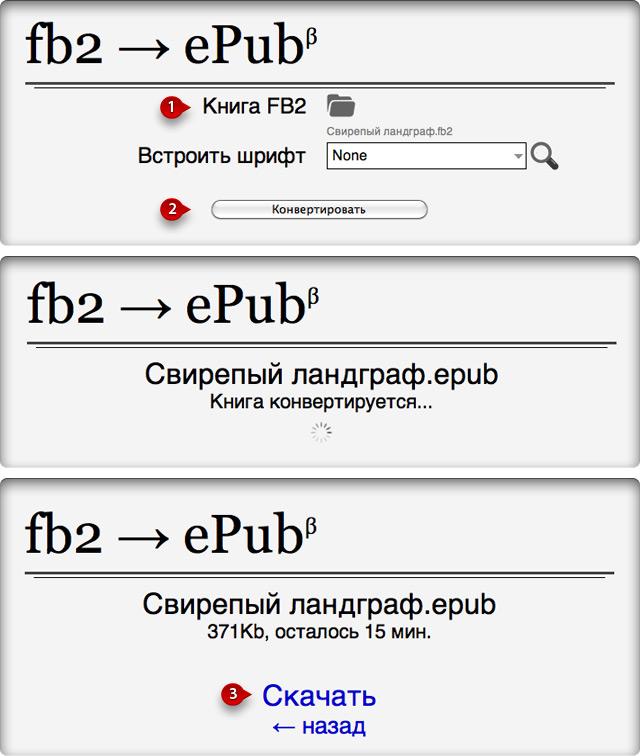 Конвертер из epub в fb2 скачать