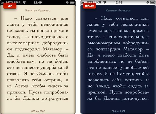 Экран iBooks в обычных и инвертированных цветах.