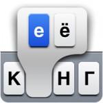 iOS: Где ё мое, или Скрытые клавиши iOS