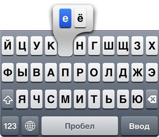 Русская буква е.