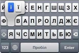 Украинская буква і.