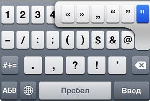 Клавиша с кавычками.