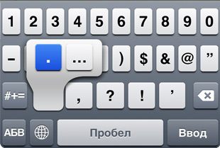 Клавиша с точкой.