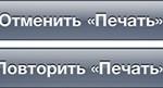 Кнопки отмены и повтора ввода текста.