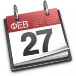 27 февраля в истории Apple