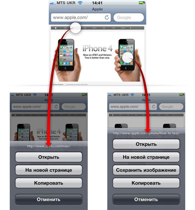 «Контекстное меню» мобильного Safari.